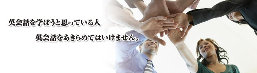 英会話を大阪で学ぼうどっとこむ